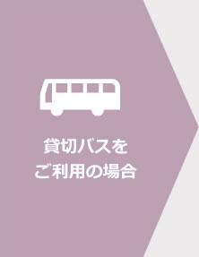 貸し切りバスをご利用の場合